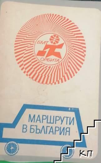 Маршрути в България