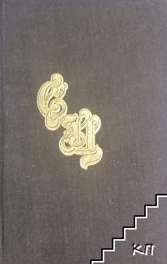 Избрани творби в пет тома. Том 4: Есеистика