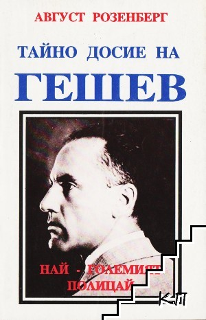 Тайно досие на Гешев - най-големият полицай