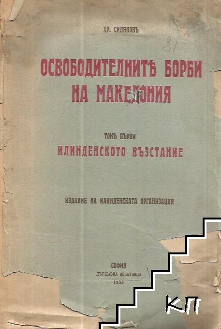 Освободителните борби на Македония. Томъ 1: Илинденското възстание
