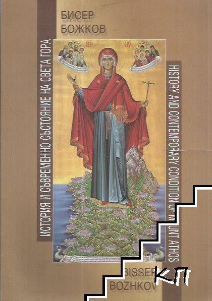 История и съвременно състояние на Света гора