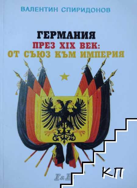Германия през XIX век: от съюз към империя
