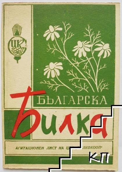 Българска билка