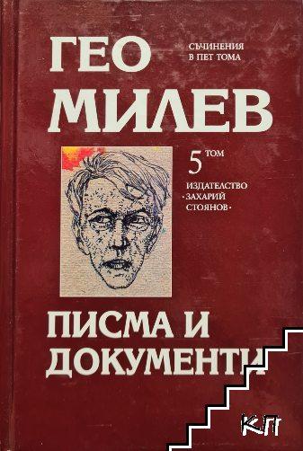 Гео Милев. Том 5. Писма и документи
