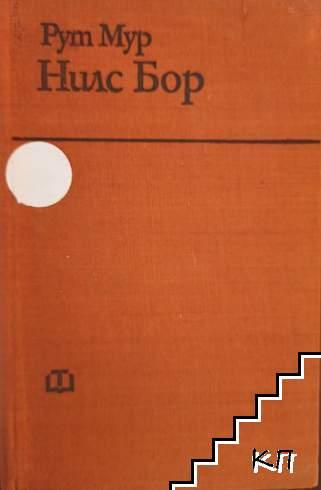 Нилс Бор - човек и учен