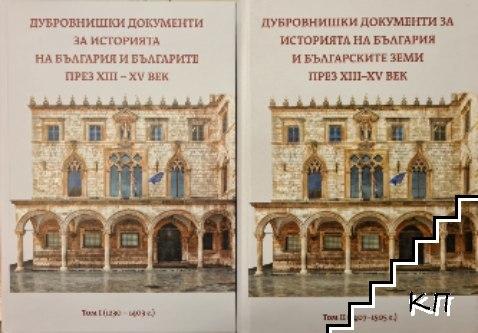 Дубровнишки документи за историята на България и българите през XIII-XV век. Том 1-2
