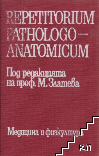 Repetitorium pathologoanatomicum