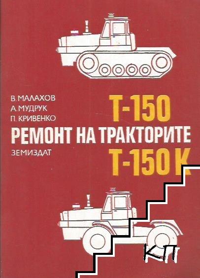 Ремонт на тракторите Т-150, Т-150 К