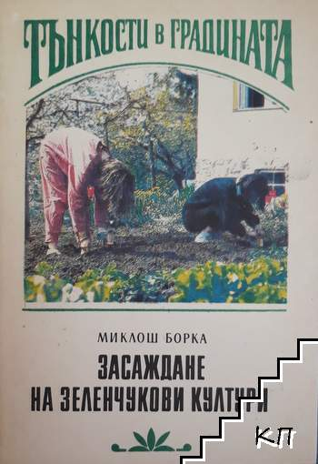 Засаждане на зеленчукови култури