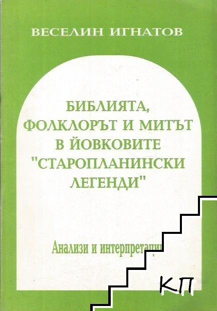 """Библията, фолклорът и митът в Йовковите """"Старопланински легенди"""""""