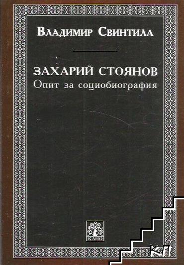 Захарий Стоянов. Опит за социобиография