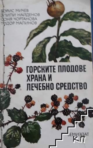 Горските плодове - храна и лечебно средство
