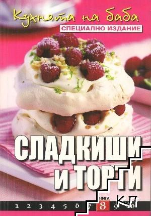 Сладкиши и торти