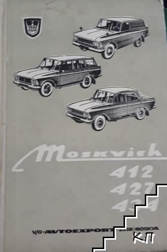 "Автомобили ""Москвич"" - модели 412, 427 и 434"