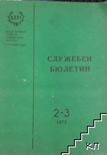 Служебен бюлетин. Бр. 2-3