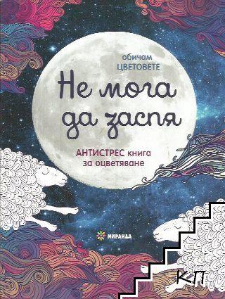 Антистрес книга за оцветяване: Не мога да заспя
