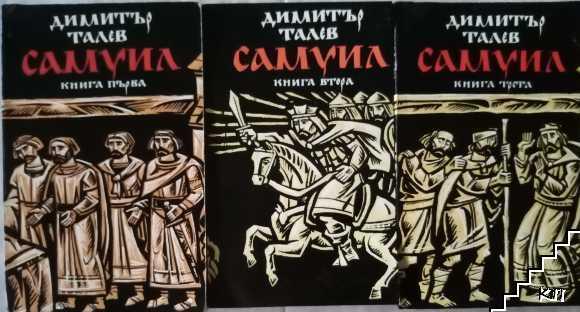 Самуил. Книга 1-3