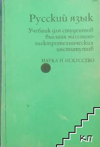 Русский язык. Учебник для студентов высших машинноэлектротенических институтов