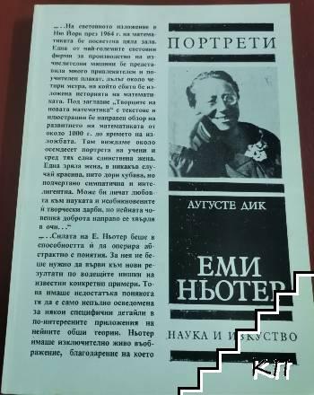 Еми Ньотер