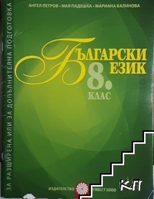 Български език за 8. клас за разширена или допълнителна подготовка