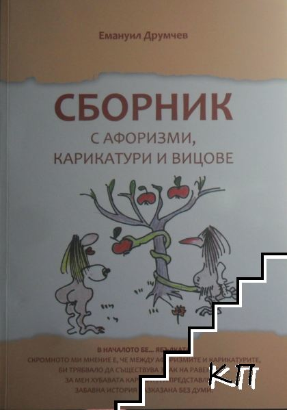 Сборник с афоризми, карикатури и вицове