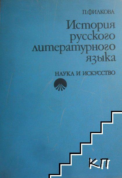 История русского литературного языка XIX-XX вв.