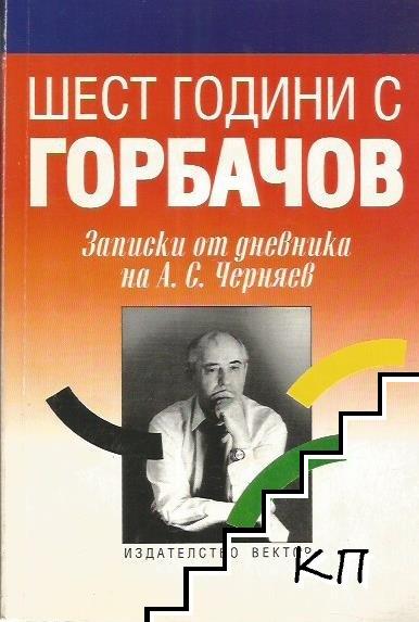 Шест години с Горбачов