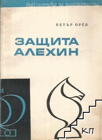 Защита Алехин