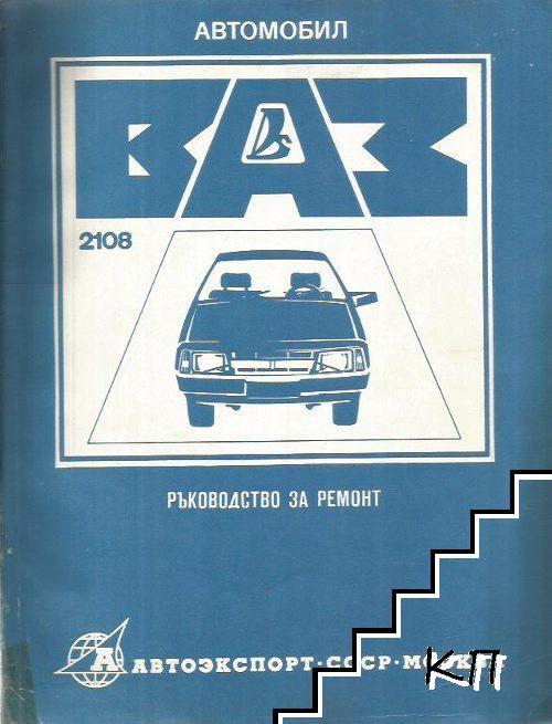 Автомобил ВАЗ-2108