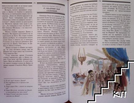 Библия за деца (Допълнителна снимка 1)