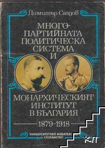 Многопартийната политическа система и монархическият институт в България 1879-1918