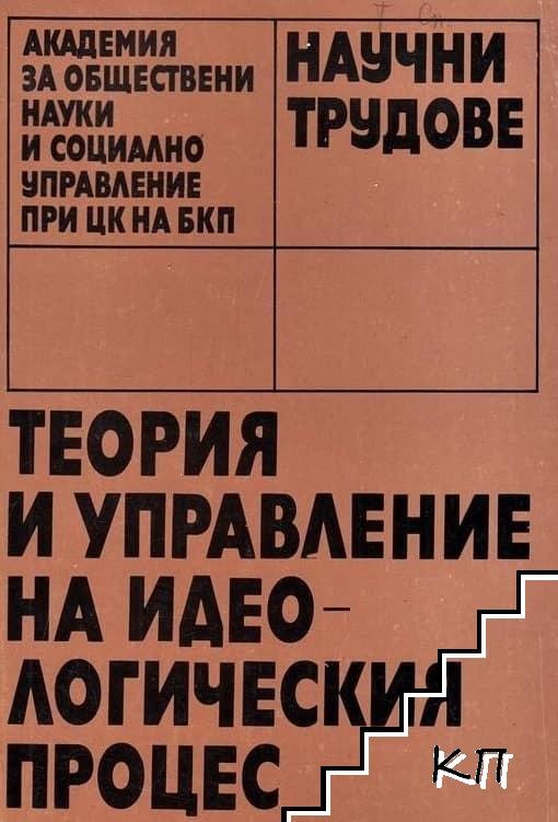 Теория и управление на идеологическия процес