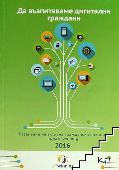 Да възпитаваме дигитални граждани