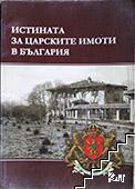 Истината за царските имоти в България