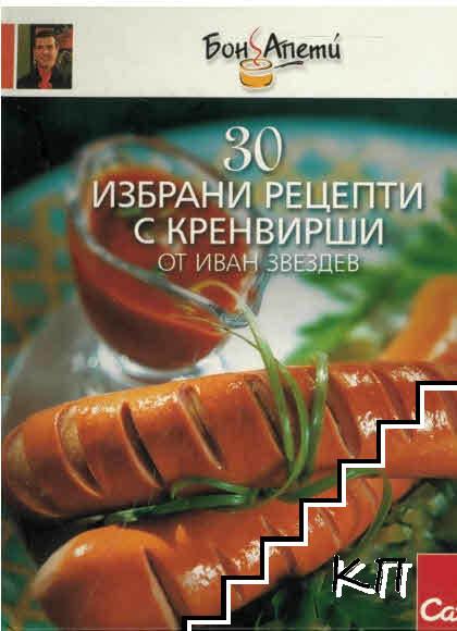 30 избрани рецепти с кренвирши