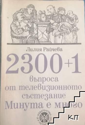 """2300+1 въпроса от телевизионното състезание """"Минута е много"""""""