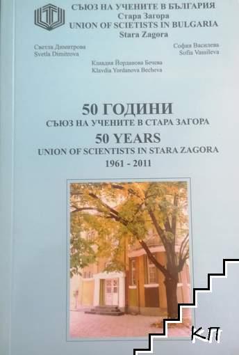 50 години съюз на учените в Стара Загора 1961-2011