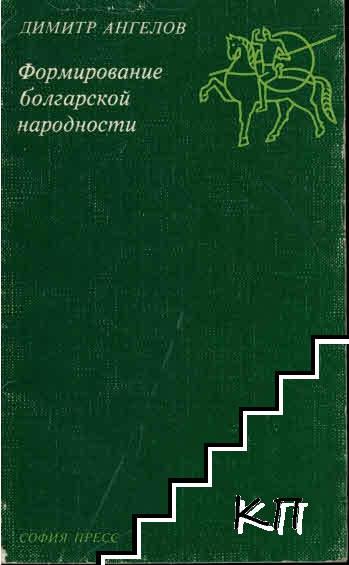 Формирование болгарской народности