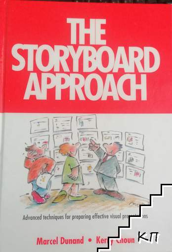The storyboard approach