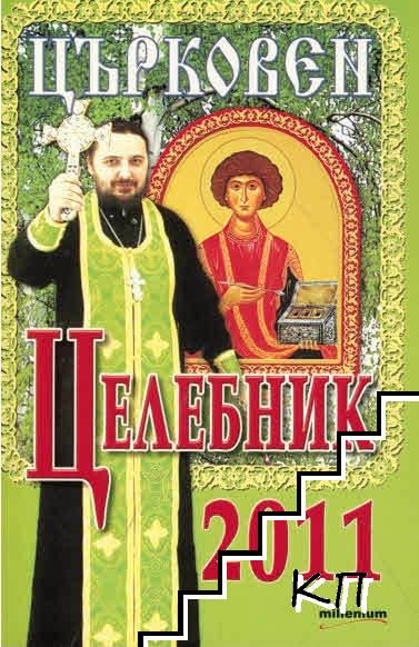 Църковен целебник 2011