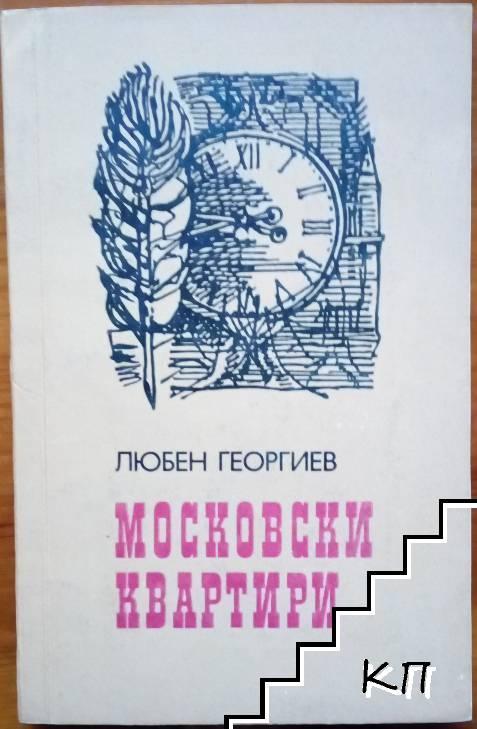 Московски квартири