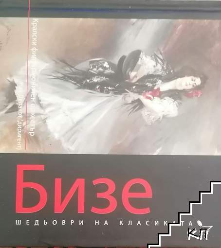 Шедьоври на класиката: Бизе + CD