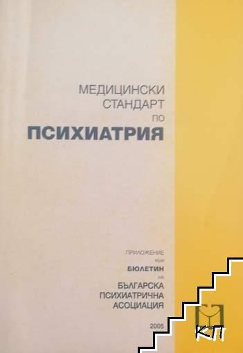 Медицински стандарт по психиатрия. Приложение