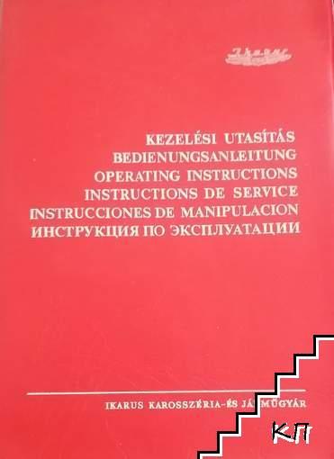 Упътване за ползуване и поддържане на Автобус 280.04