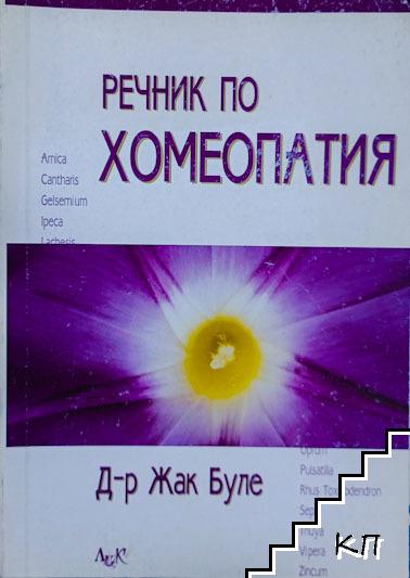 Речник по хомеопатия
