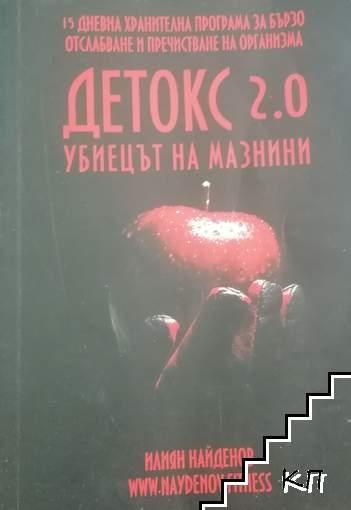 Детокс 2.0. Убиецът на мазнините
