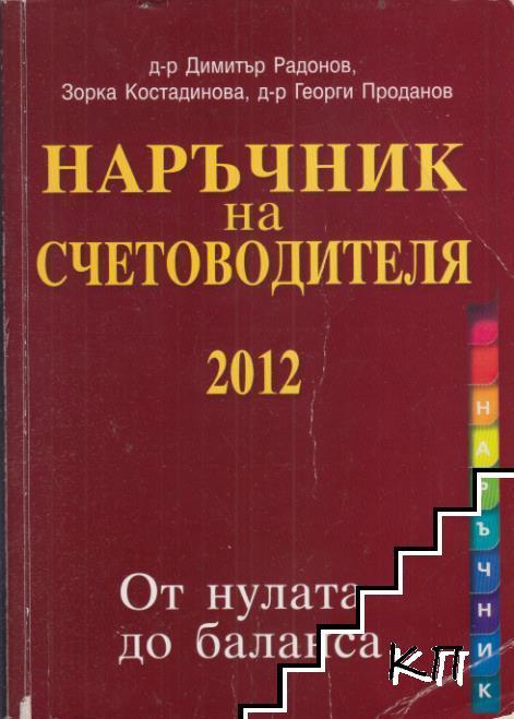 Наръчник на счетоводителя 2012