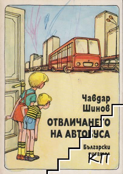 Отвличането на автобуса