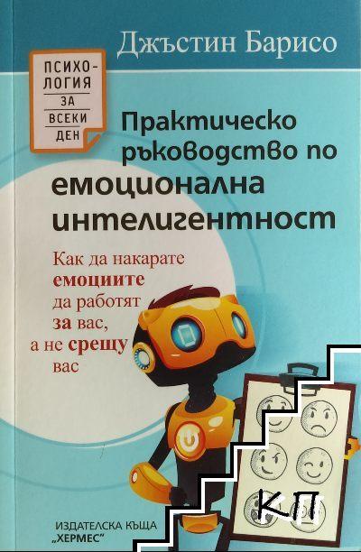 Практическо ръководство по емоционална интелигентност