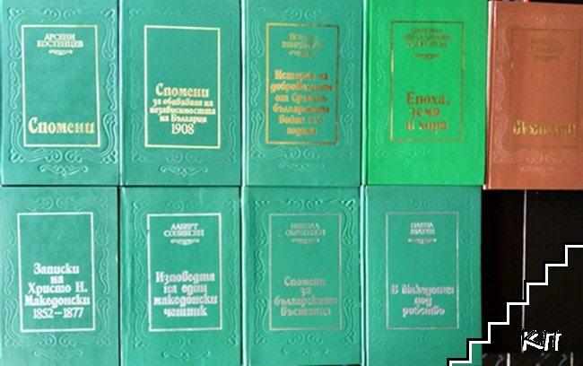 Исторически и мемоарни книги. Комплект от 9 книги